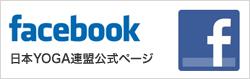 日本YOGA連盟公式facebookページ