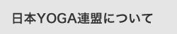 日本YOGA連盟について