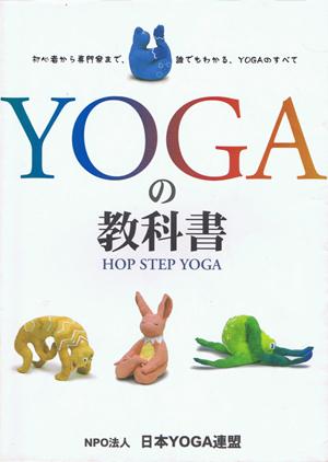 YOGAの教科書